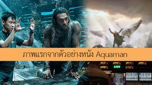 เจมส์ วาน ปล่อยภาพแรกจากตัวอย่างหนัง Aquaman ก่อนไปดูตัวเต็มสัปดาห์ที่กำลังจะถึงนี้