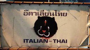 งานเข้า ! มือดีพ่นสี รูปเสือดำถูกยิง บนป้าย อิตาเลียนไทย