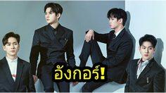 ปรากฏการณ์เดจาวู! NU'EST W ประกาศจัดคอนเสิร์ต 'อังกอร์' ที่เมืองไทย!!