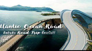 Atlantic Ocean Road ติดอันดับ Road Trip ที่ต้องไปสักครั้งก่อนตาย!