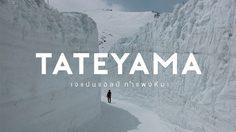 ทาเทยาม่า (Tateyama) เทือกเขาแอลป์ญี่ปุ่น สุด unseen ที่ต้องไปสัมผัสให้ได้สักครั้ง!