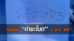ไม่เชื่ออย่าลบหลู่ เปิดเลขเด็ดจากคำชะโนด งวด 1 ธ.ค. 60