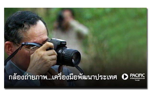 กล้องถ่ายภาพ...เครื่องมือพัฒนาประเทศ