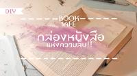 Book Safe กล่องหนังสือแห่งความลับ!!