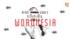 สะกดคำผิดบ่อยๆ ระวังจะเป็น 'Wordnesia'