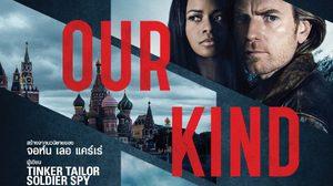 ประกาศผล : ดูหนังใหม่ รอบพิเศษ Our Kind of Traitor แผนซ้อนอาชญากรเหนือโลก