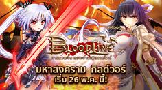 Bloodline เปิดฉากการต่อสู้มหาสงครามกิลด์วอร์ ยุคแห่งสงครามกำลังจะเกิดขึ้นในศึกสุดยอดการต่อสู้ RPG 26 พ.ค. นี้!