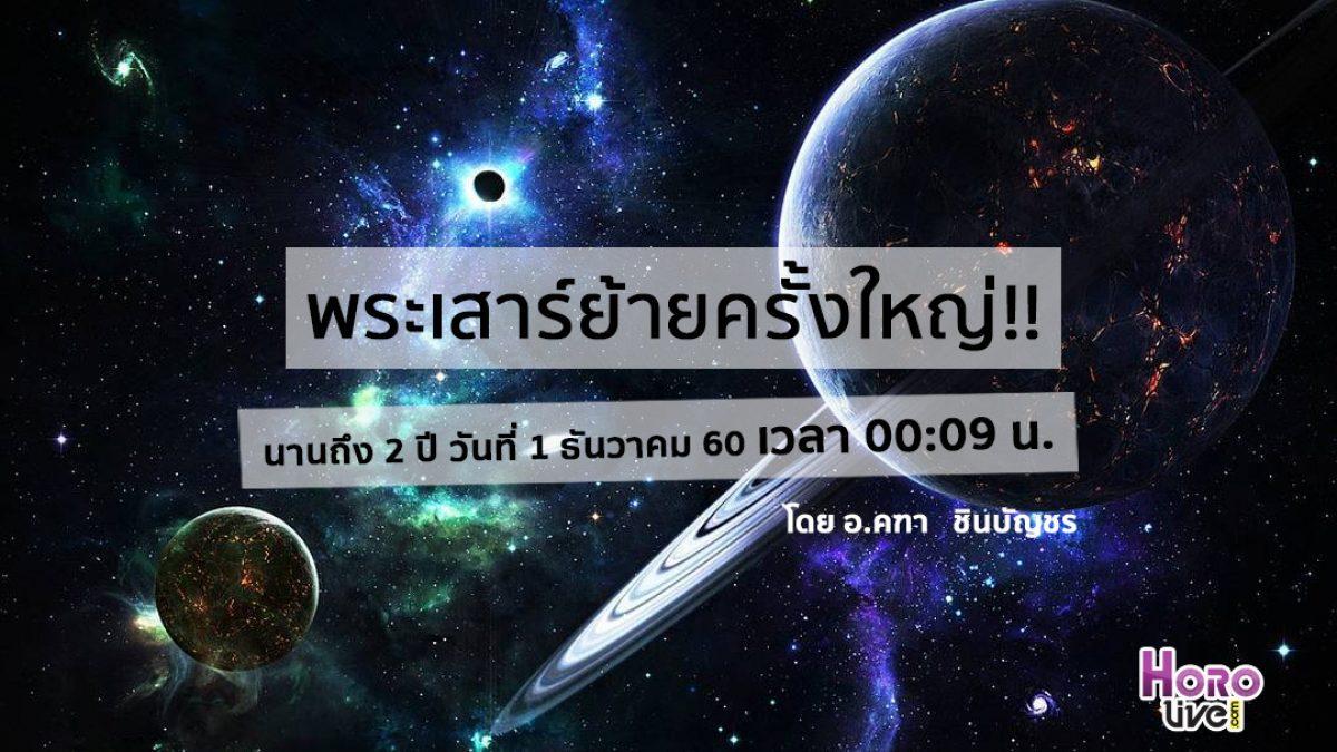 ดาวเสาร์ย้าย ดาวเปลี่ยน ดวงเปลี่ยน (แนะเคล็ดลับ พลิกชีวิตจากร้ายกลายเป็นดี )
