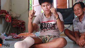 วอนช่วย! นักมวยยอดกตัญญูหาเลี้ยงพ่อแม่ตั้งแต่ 10 ขวบ โชคร้ายประสบอุบัติเหตุจนพิการ