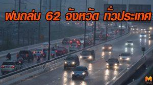 เตือนระวังอันตราย! ฝนถล่ม 62 จังหวัดทั่วประเทศ