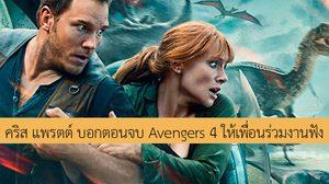 ทำไมเพื่อนร่วมงานจะรู้ไม่ได้!! ไบรซ์ ดัลลัส ฮาเวิร์ด รู้ตอนจบหนัง Avengers 4 จาก คริส แพรตต์
