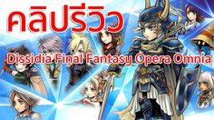 คลิปรีวิว Dissidia Final Fantasy Opera Omnia ภาพสวยเพลงเพราะรอ eng