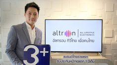 อัลทรอน ทีวี จัดแคมเปญสุดคุ้ม altron 3+ ประกันอุบัติเหตุฟรี 1 ปี และ 3 ปีเต็มทั้งหน้าจอและตัวเครื่อง!!