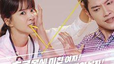 เรื่องย่อซีรีส์เกาหลี Risky Romance