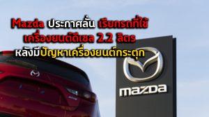 Mazda ประกาศลั่นเรียกรถที่ใช้ เครื่องยนต์ดีเซล 2.2 ลิตร หลังมีปัญหา เครื่องยนต์กระตุก