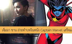 ถ่ายบทของตัวเองเสร็จแล้ว!! เจ็มมา ชาน ทวีตภาพตัวเองในกองถ่ายหนัง Captain Marvel
