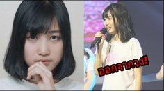 โอตะ Don't cry! แคน BNK48 ประกาศจบการศึกษา!!