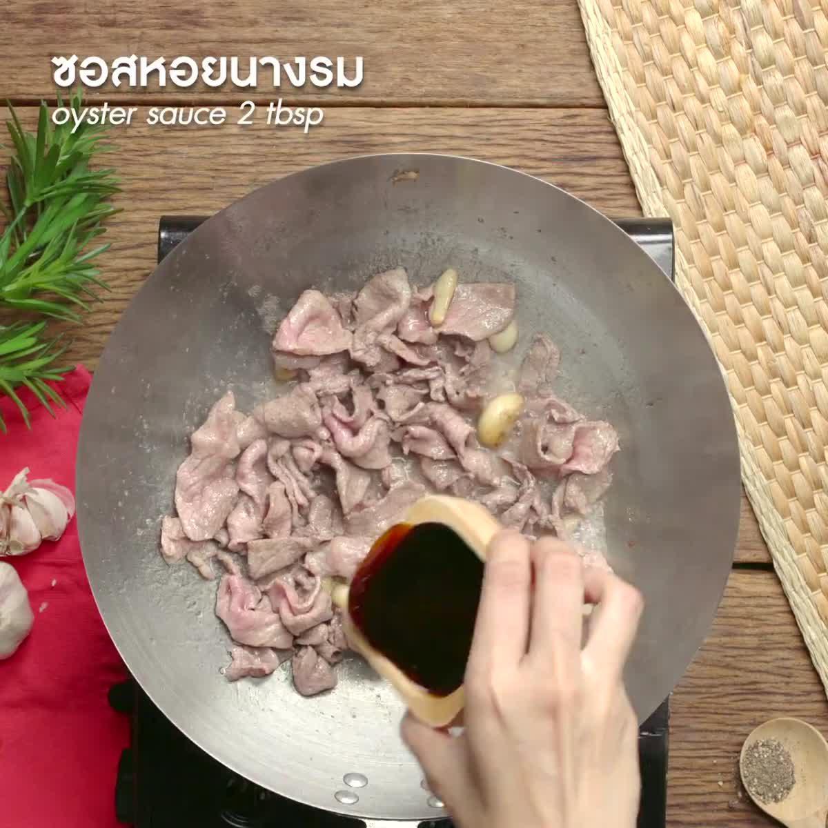 """วิธีทำ เนื้อน้ำมันหอย กินข้าวกัน by """"แม่อ้อ"""""""