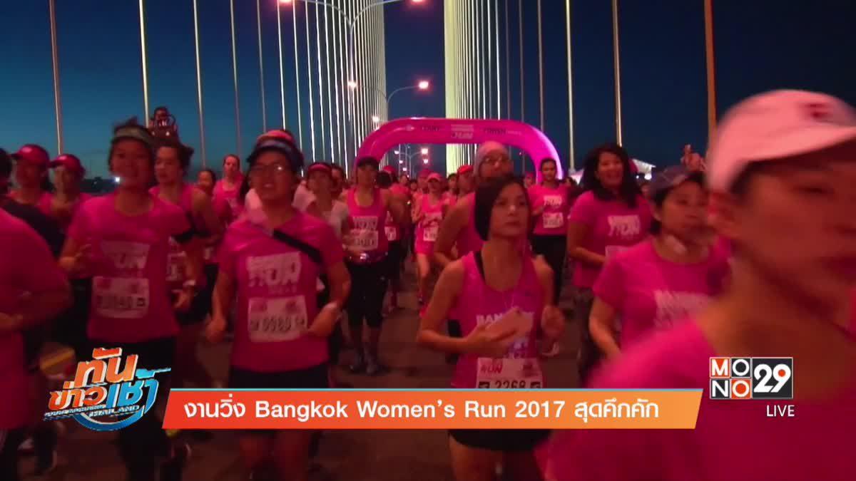 งานวิ่ง Bangkok Women's Run 2017 สุดคึกคัก