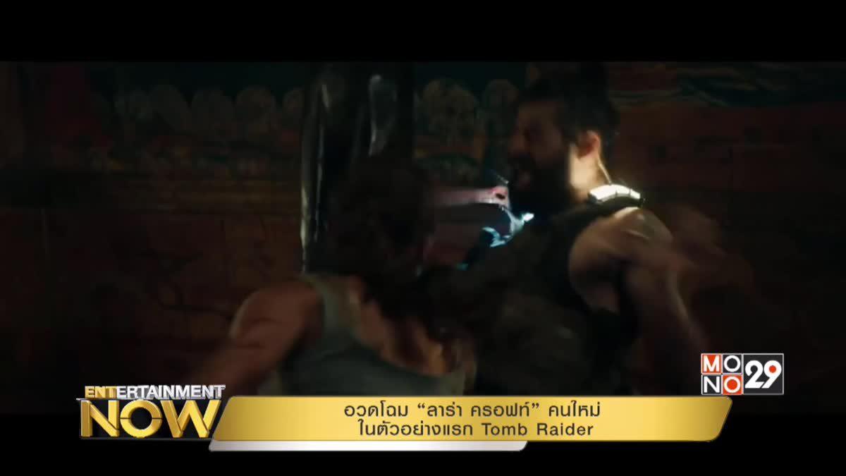 """อวดโฉม """"ลาร่า ครอฟท์"""" คนใหม่ ในตัวอย่างแรก Tomb Raider"""