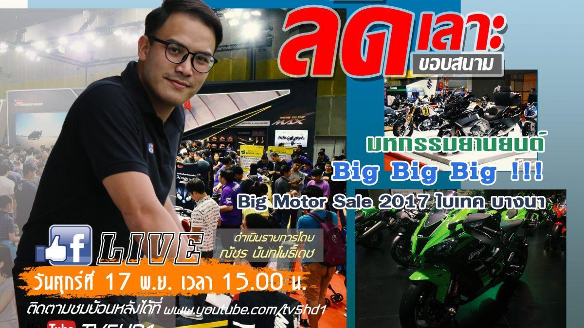 ลัดเลาะขอบสนาม ลัดเลาะงาน Big Motor Sale 2017 Accessorie (Part 3)