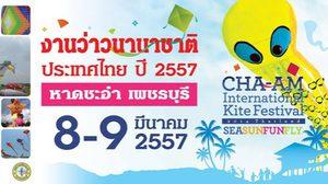 เชิญเที่ยวงาน เทศกาลว่าวนานาชาติ ประเทศไทย ณ ชายหาดชะอำ จ.เพชรบุรี