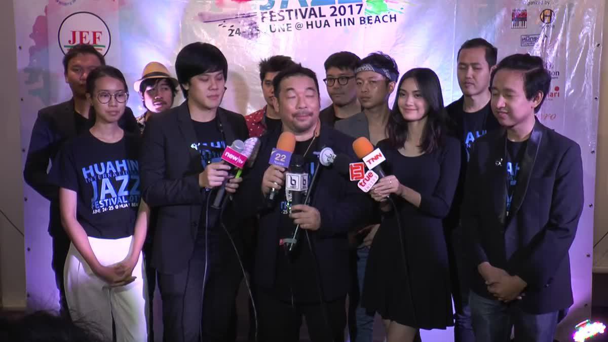 'โก้ มิสเตอร์แซกแมน' นำทีมศิลปินร่วมแถลงข่าว 'Hua Hin International Jazz Festival 2017'