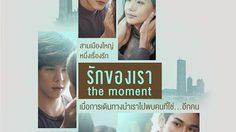 ประกาศผล : ดูหนังใหม่ รอบพิเศษ The Moment รักของเรา