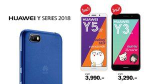 HUAWEI เปิดตัว Y5 Prime 2018 และ Y3 2018 น้องเล็กสเปคสุดคุ้ม ในราคาเริ่มต้น 3,290 บาท