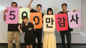 นักแสดงนำจาก The Battleship Island ขอบคุณชาวเกาหลีใต้กว่า 5 ล้านคน ที่ให้การสนับสนุนหนังเรื่องนี้