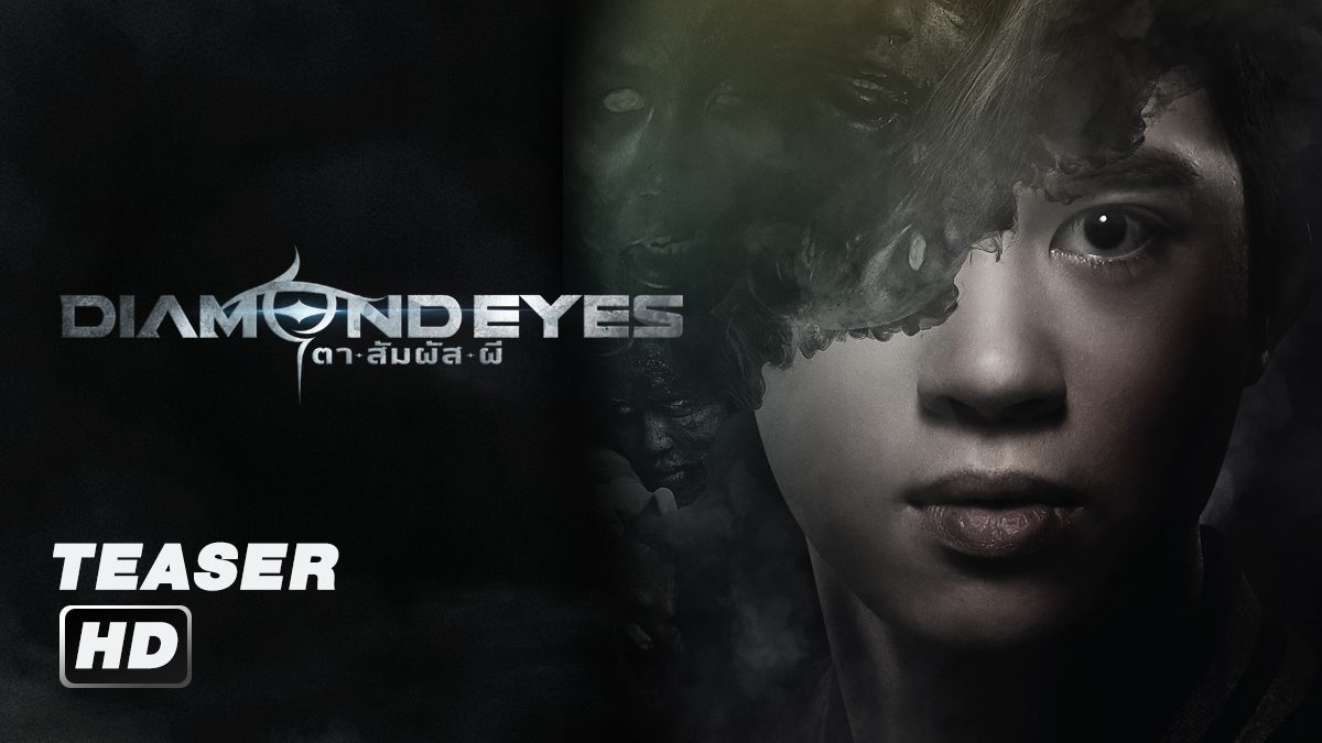 Diamond Eyes ตา-สัมผัส-ผี Teaser Trailer Ver.2 ดูย้อนหลังผ่าน seeme ฟรี (7วัน) หรือ ดูย้อนหลังแบบไม่เซ็นเซอร์ ที่ Monomaxxx เท่านั้น