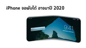 มาแน่!! iPhone จอพับได้ Apple มีแผนเผยโฉมในปี 2020