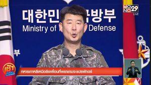 ทหารเกาหลีเหนือ ยิงเพื่อนร่วมรบ หลังพยายามทรยศกองทัพ
