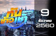 ทันข่าวเช้า เสาร์-อาทิตย์ Good Morning Thailand 09-12-60