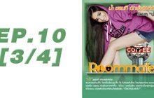 Roommate The Series E10 [3/4] ตอน เพื่อนกัน เท่านั้นแหละ