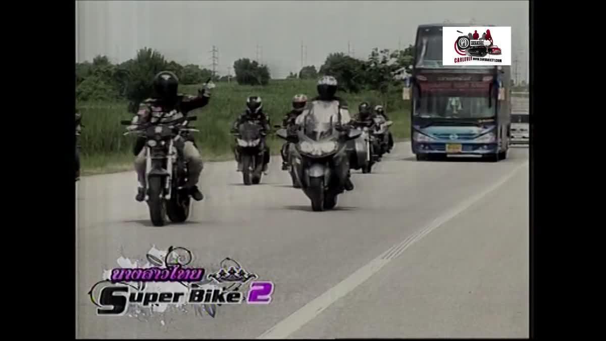 นางสาวไทยสาย Super Bike