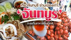 เที่ยวจันทบุรี ย่านเมืองเก่า 'จันทบูร' ตะลุยกินอาหารพื้นเมือง!