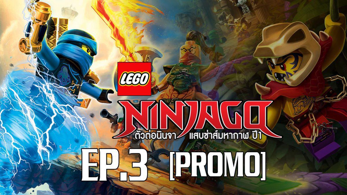 Lego Ninjago มหัศจรรย์อัศวินเลโก้ S1 EP.3 [PROMO]