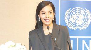 เฟรนส์ฟราย ธันยชนก Friend of UNDP คนแรกของประเทศไทย สืบสานพระราชปณิธาน ช่วยเหลือเพื่อนมนุษย์