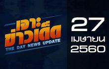 เจาะข่าวเด็ด The Day News Update 27-04-60