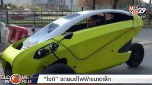 """ขายมีนาคมปีหน้า! """"โซกิ"""" รถยนต์ไฟฟ้าสัญชาติชิลี"""