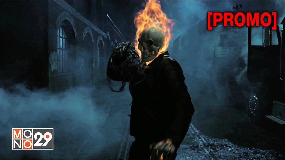 Ghost Rider โกสต์ ไรเดอร์ มัจจุราชแห่งรัตติกาล [PROMO]