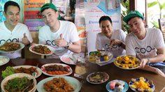 พี่อิ้ง-คูลเจนิค พาตะลุยแบบฟินๆ ชิมของอร่อยระดับตำนานที่ สุโขทัย