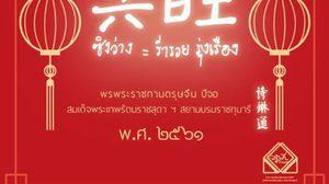 สมเด็จพระเทพฯ พระราชทานพร ตรุษจีน ให้คนไทย