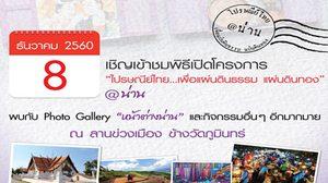 ไปรษณีย์ไทย เตรียมนำรายได้จำหน่ายโปสการ์ดสมทบโครงการ ก้าวคนละก้าว