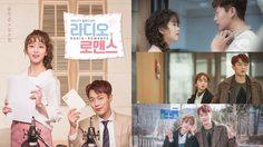 ชวนดูซีรีส์เกาหลี Radio Romance คู่พระนางลงตัว ฟินจิกหมอนขาดกันไปเลย!