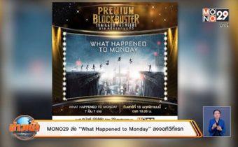 "MONO29 ส่ง ""What Happened to Monday"" ลงจอทีวีที่แรก"