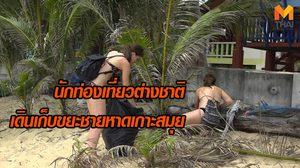 2 นักท่องเที่ยวสาวต่างชาติ เดินเก็บขยะชายหาดเกาะสมุย