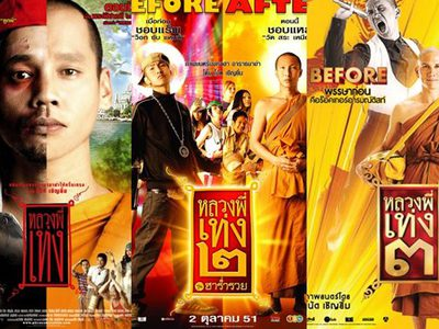 ได้ธรรมะ ได้เสียงฮา!! หลวงพี่เท่ง ปรากฏการณ์หนังพระไทยที่หลายคนต้องดูซ้ำ