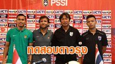 ทีมชาติไทย ชุดเอเชี่ยนเกมส์
